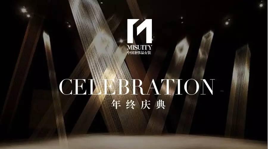 【最终预售】临沂银座MISUITY | VIP回馈